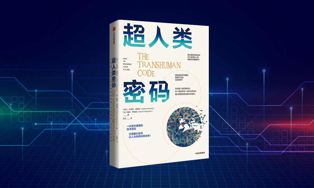 Transhuman Code Bestseller China launch January, 2021